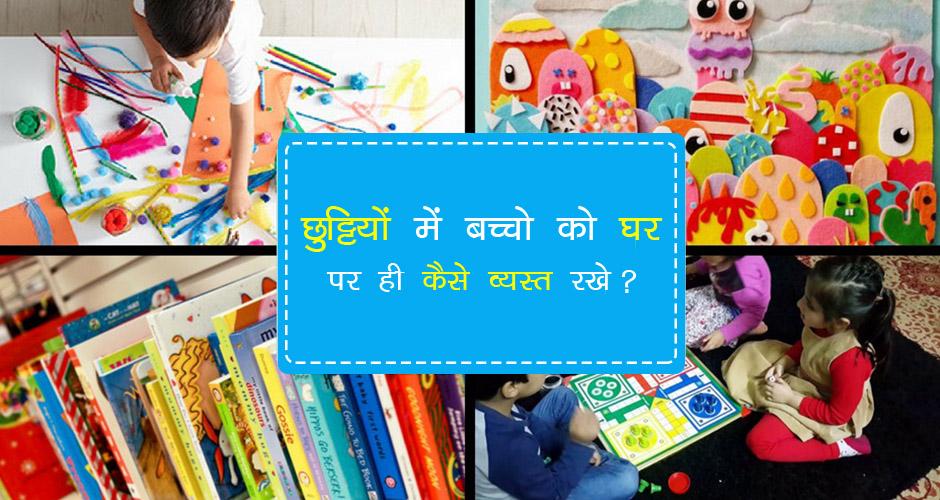 छुट्टियों में बच्चो को घर पर ही कैसे व्यस्त रखे?
