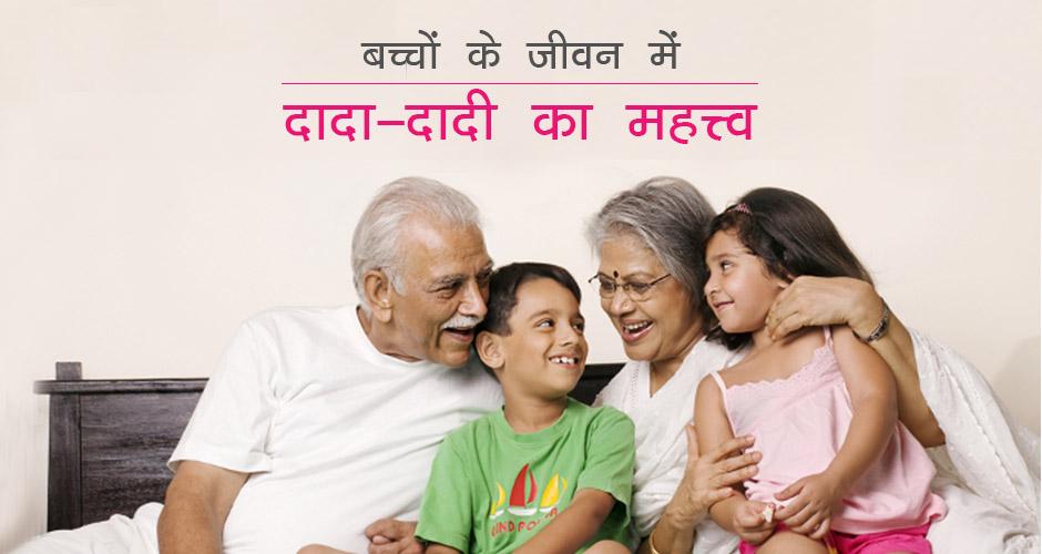 बच्चों के जीवन में दादा-दादी का महत्त्व