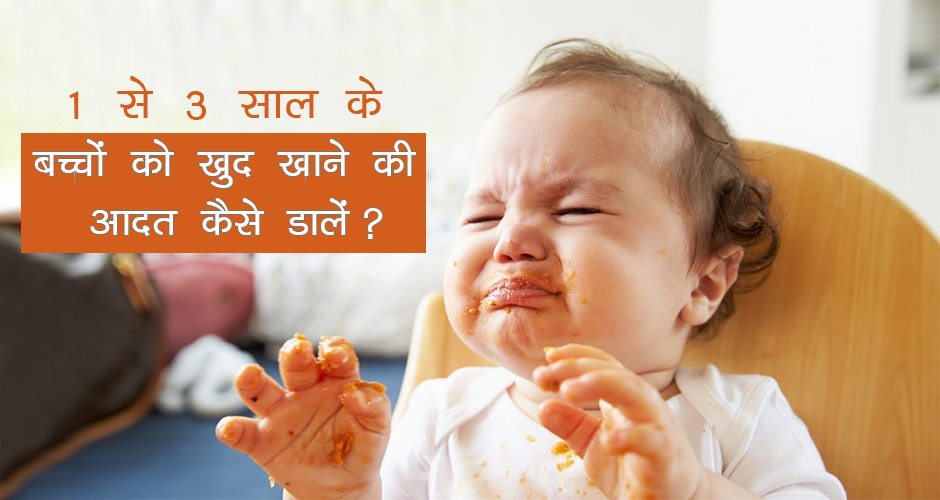 1 से 3 साल के बच्चों को खुद खाना खाने की आदत कैसे डालें?