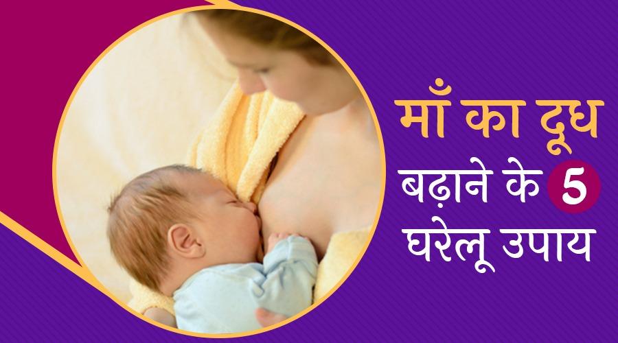 माँ का दूध बढ़ाने के 5 असरदार घरेलू उपाय