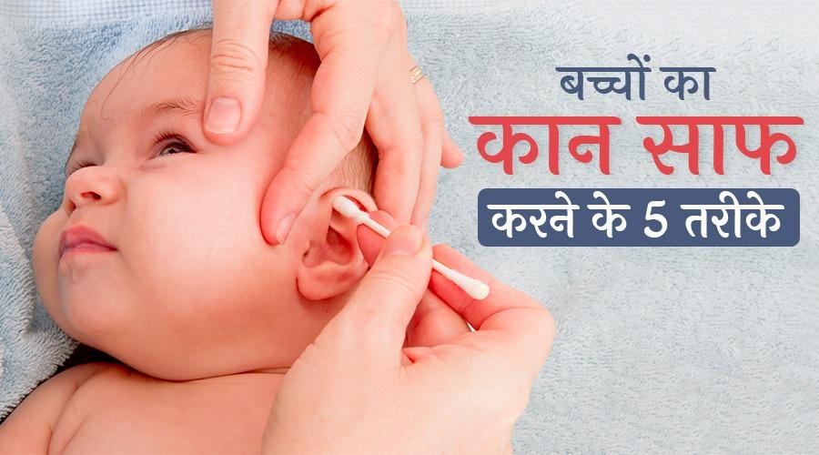 बच्चों के कान से मैल निकालने के आसान तरीके