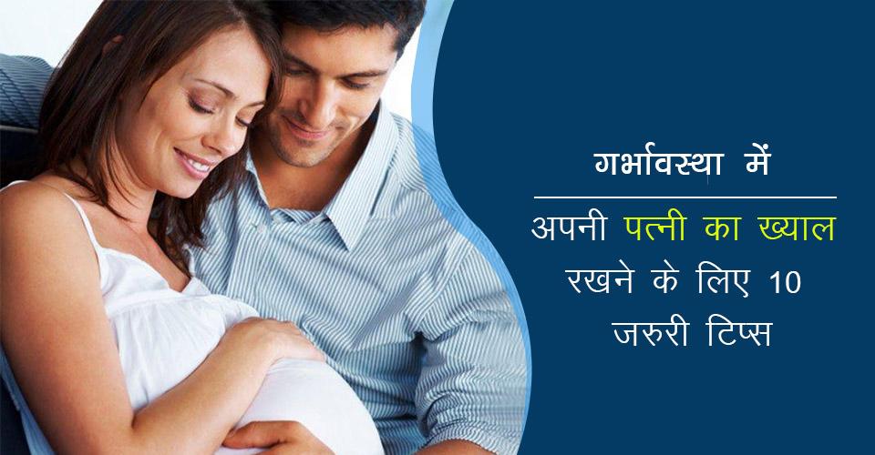 प्रेगनेंसी के दौरान पति अपनी पत्नी की कैसे सहायता कर सकते हैं?