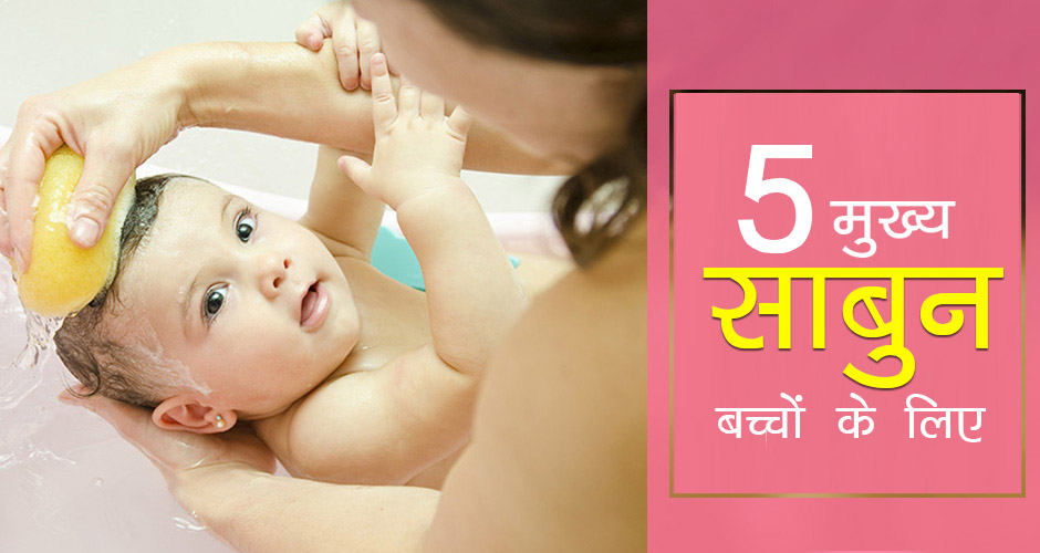 बच्चों को नहलाने के लिए 5 मुख्य साबुन व उसके फायदे