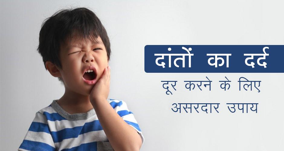 बच्चो में दांतों का दर्द दूर करने के लिए ये 7 घरेलू नुस्खे अपनाइए