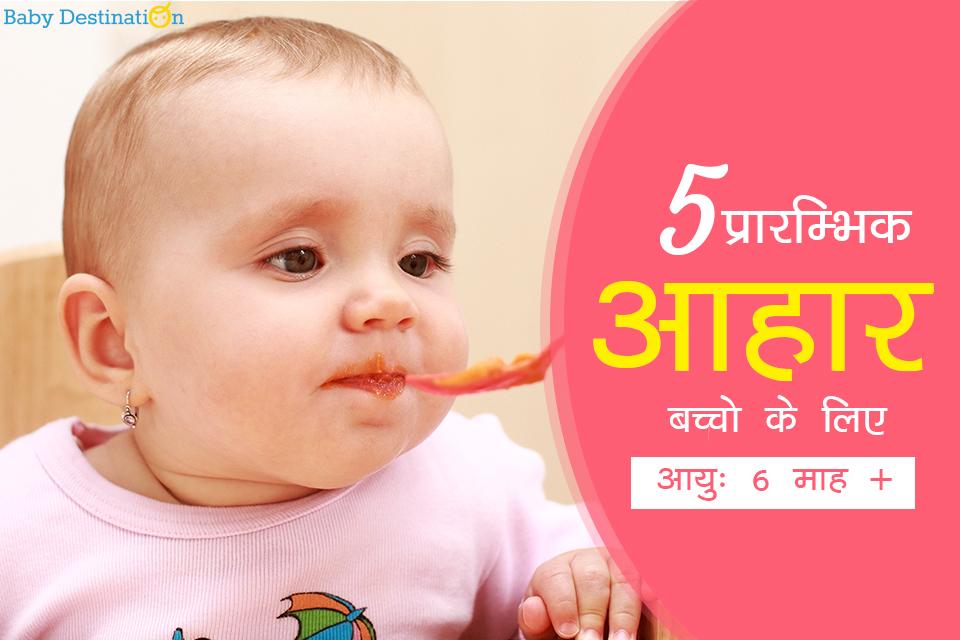 5 प्रारम्भिक आहार बच्चो के लिए