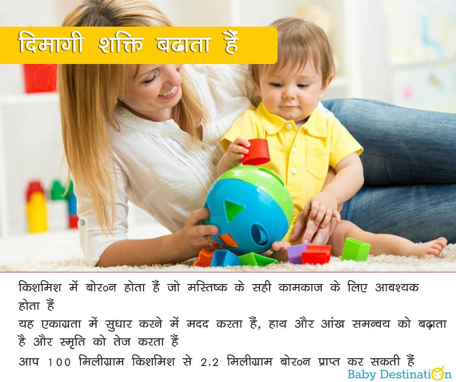 बच्चो के लिए किशमिश के फायदे