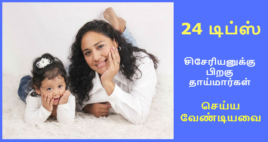 சிசேரியனுக்கு பிறகு தாய்மார்கள் விரைவில் குணமடைய 24 டிப்ஸ்...