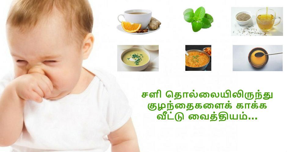 0 - 3+ குழந்தைகளுக்கு ஏற்படும் சளியை நீக்கும் வீட்டு வைத்தியம்...