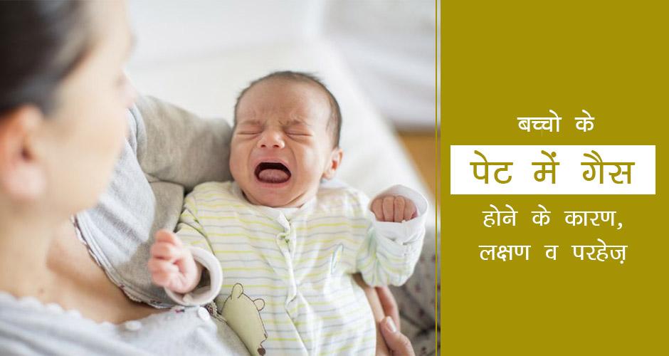 बच्चो के पेट में गैस होने के कारण, लक्षण व परहेज़