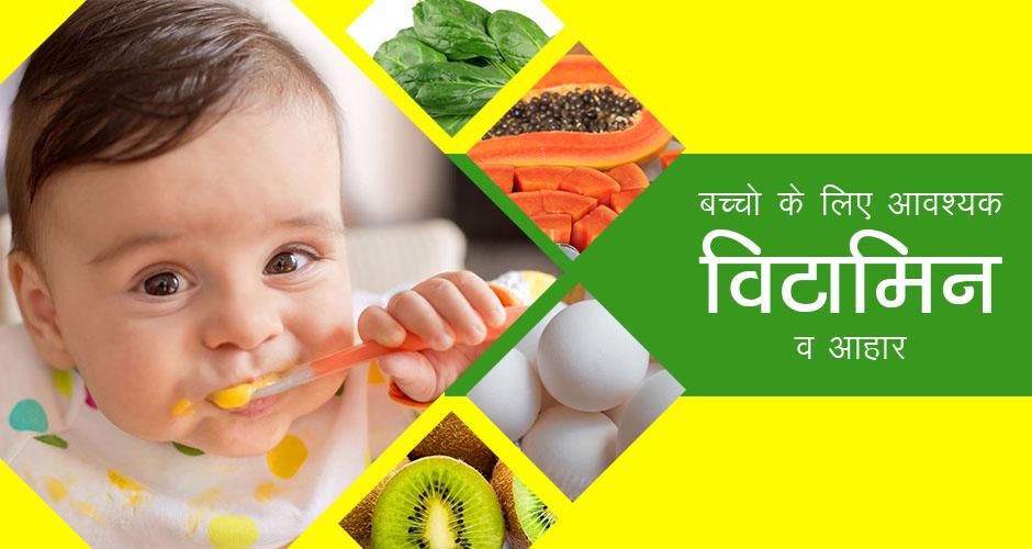 बच्चो के बेहतर विकास के लिए आवश्यक विटामिन व उसे प्राप्त करने के आहार