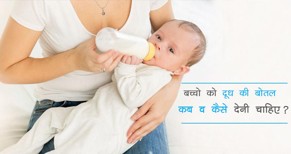 बच्चों को दूध की बोतल कब व कैसे देनी चाहिए?