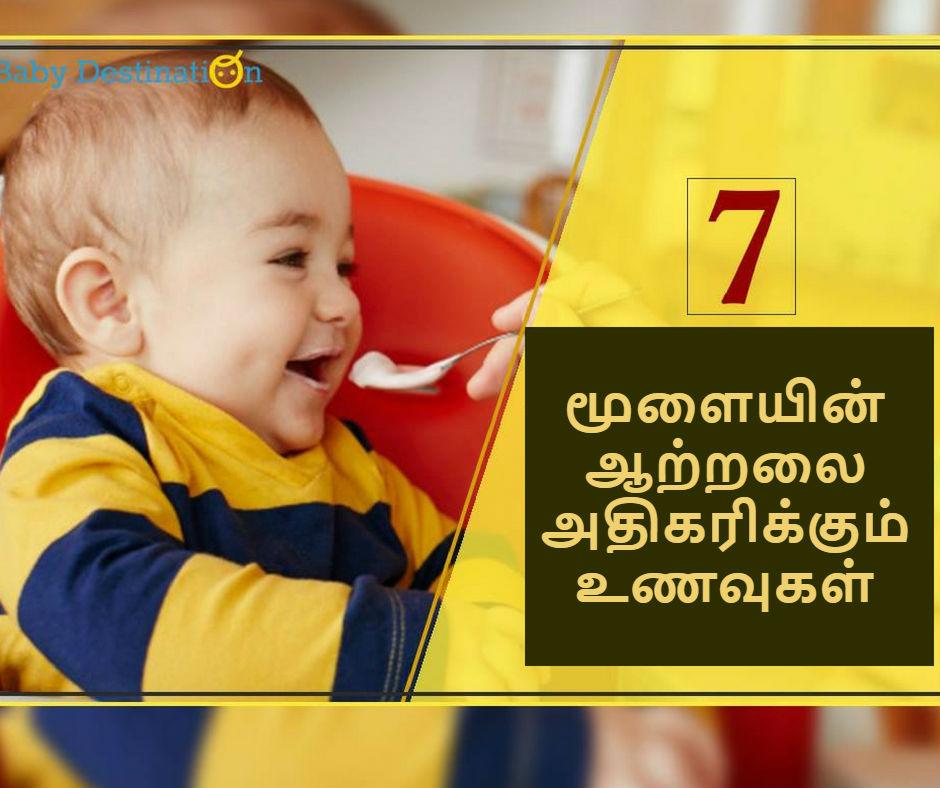 குழந்தைகளின் மூளை வளர்ச்சிக்கு உதவும் 7 உணவுகள்