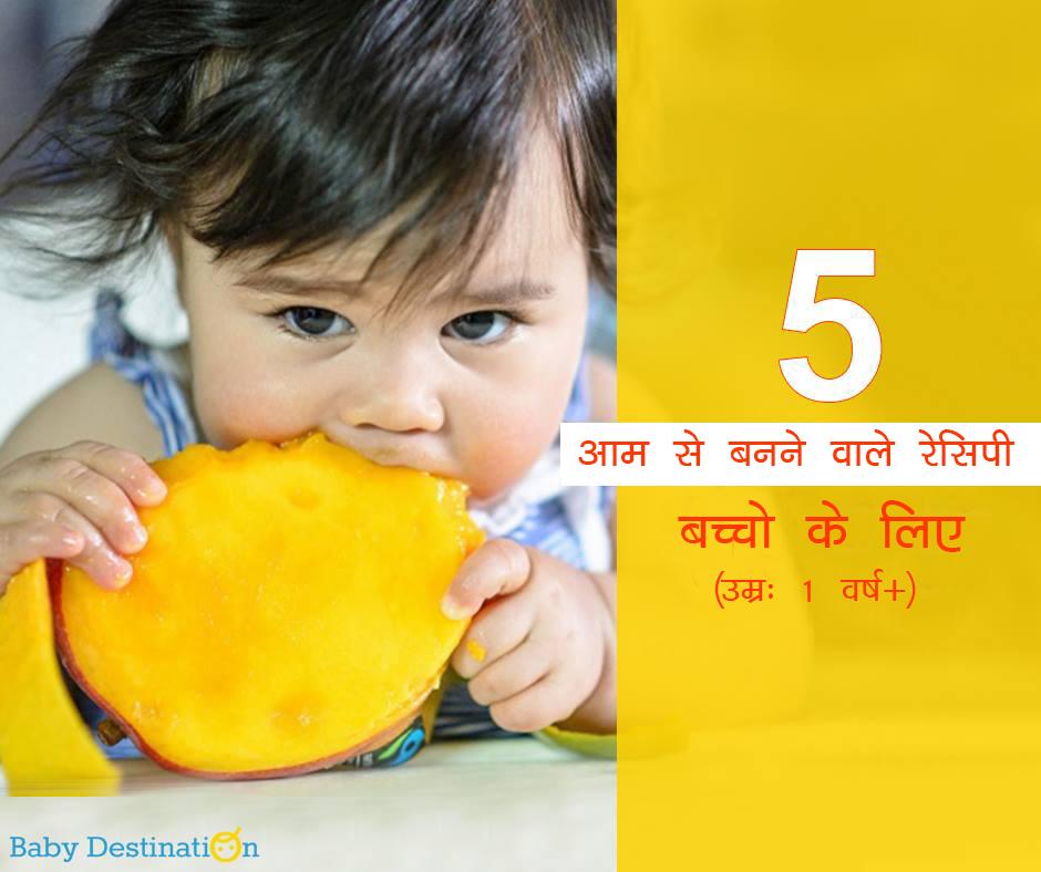 बच्चों के लिए आम से बनने वाले 5 व्यंजन