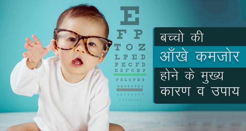 बच्चो की आँखे कमजोर होने के मुख्य कारण व असरदार घरेलू उपाय