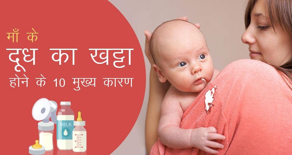 माँ के दूध का खट्टा होने के 10 मुख्य कारण