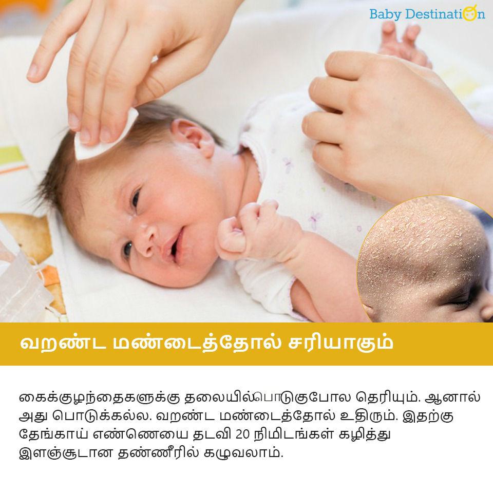 குழந்தைகளுக்கு தேங்காய் எண்ணெயைப் பயன்படுத்த 6 வழிகள்