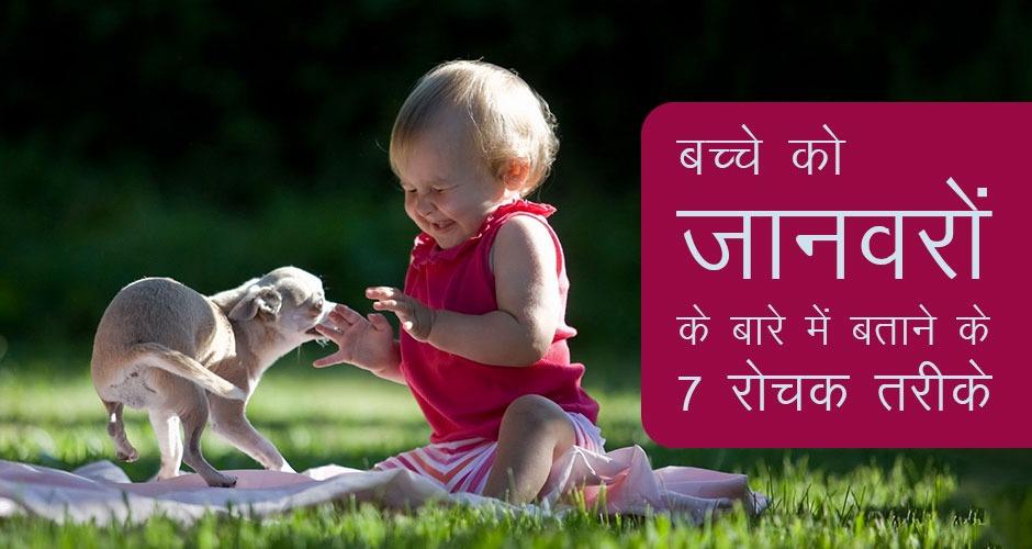 अपने बच्चे को जानवरों के बारे में बताने के 7 रोचक तरीके