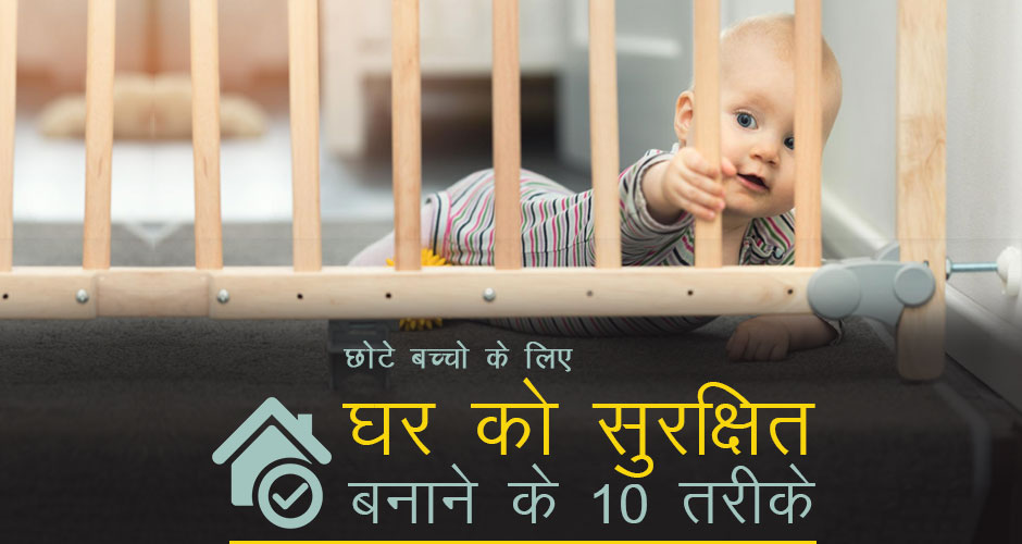 छोटे बच्चो के लिए घर को सुरक्षित बनाने के 10 तरीके