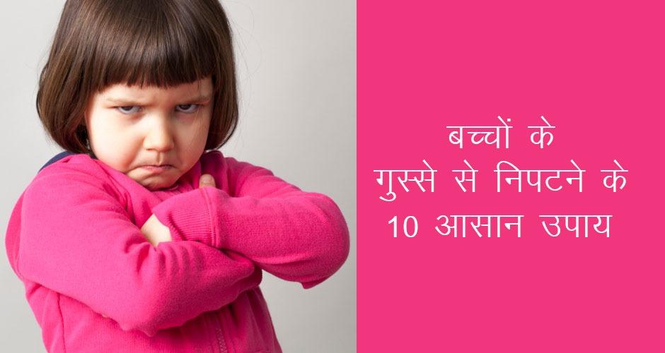 बच्चों के गुस्से से निपटने के 10 आसान उपाय