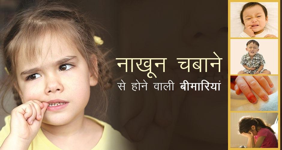 बच्चो के नाखून चबाने से होने वाली 7 बीमारियाँ
