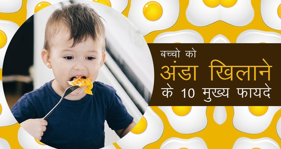 बच्चो को अंडा खिलाने के 10 मुख्य फायदे