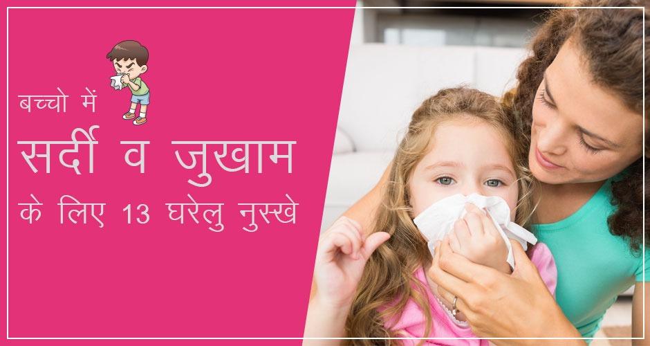बच्चों में सर्दी व जुखाम के लिए 13 घरेलू नुस्खे