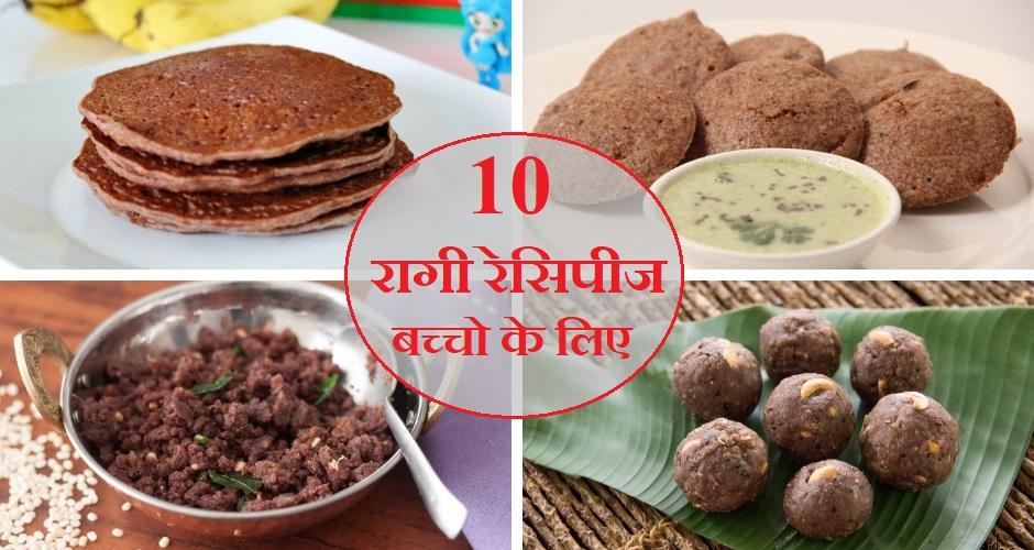 रागी से बनाएं यह 10 व्यंजन जो बच्चों के लिए हैं सेहतमंद