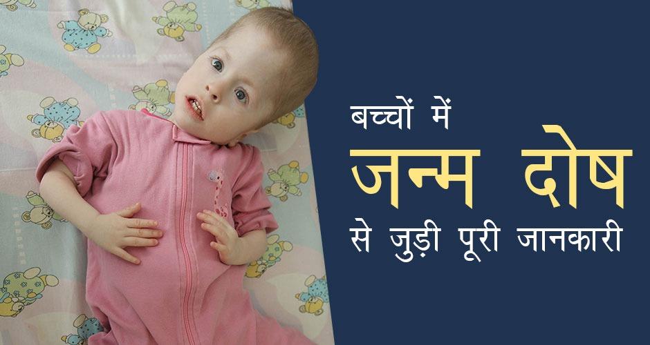 बच्चों में जन्म दोष से जुड़ी पूरी जानकारी
