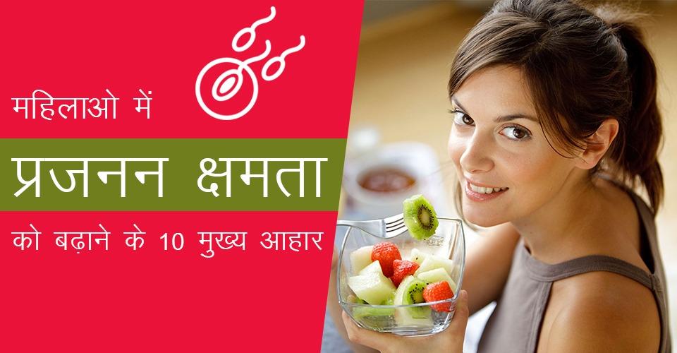 महिलाओ में प्रजनन क्षमता को बढ़ाने के 10 मुख्य आहार