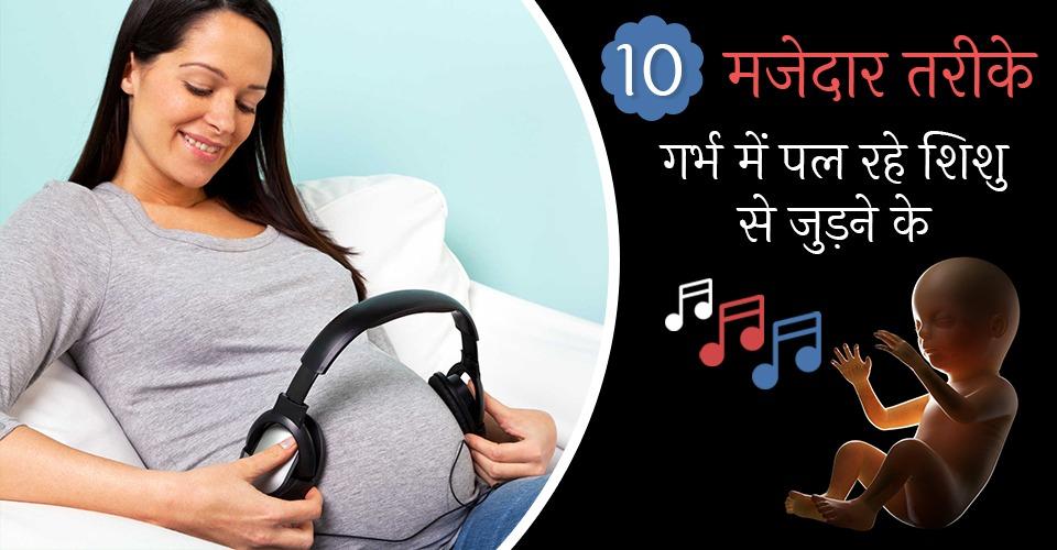 गर्भ में अपने शिशु के साथ कनेक्ट होने के 10 मजेदार तरीके