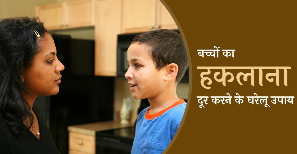 बच्चों का हकलाना और इसे दूर करने के घरेलू उपाय