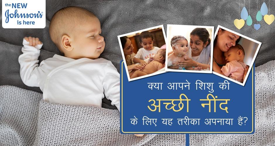 क्या आपने शिशु की अच्छी नींद के लिए यह थ्री स्टेप तरीका अपनाया हैं?
