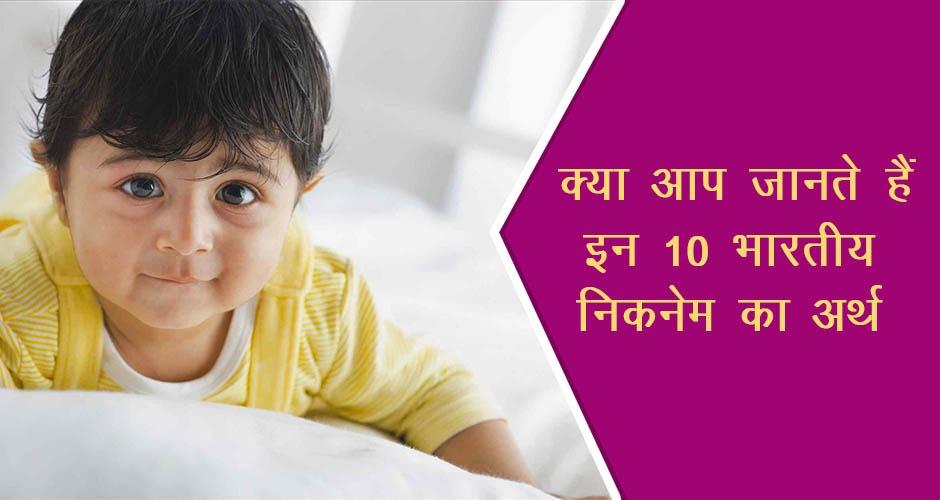 क्या आप जानते हैं इन 10 भारतीय निकनेम का अर्थ