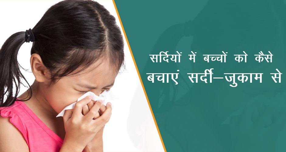 सर्दियों में छोटे बच्चों को कैसे बचाएं सर्दी-जुकाम से