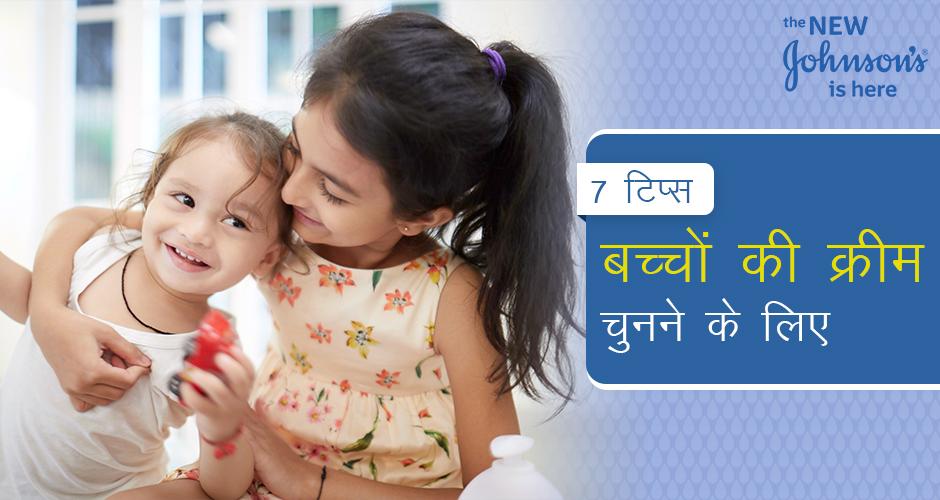 7 टिप्स जिनका बच्चोंं की क्रीम चुनते समय अवश्य रखें ध्यान