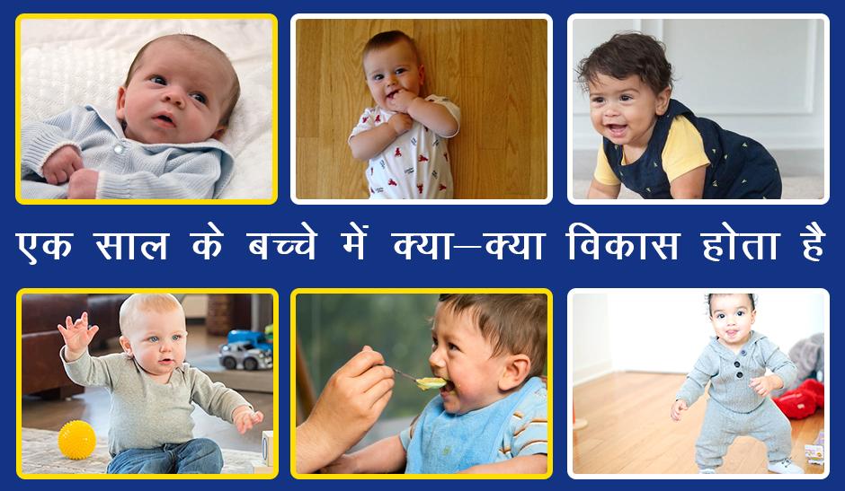 एक साल के बच्चे में क्या-क्या विकास होता है