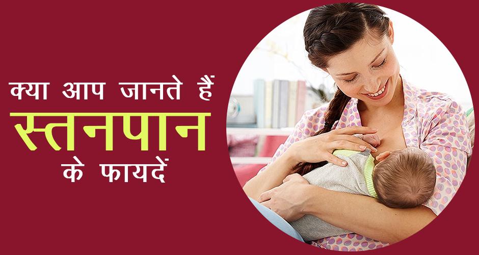 जानिए अपने शिशु को स्तनपान करवाना आप दोनों के लिए कितना फायदेमंद हैं
