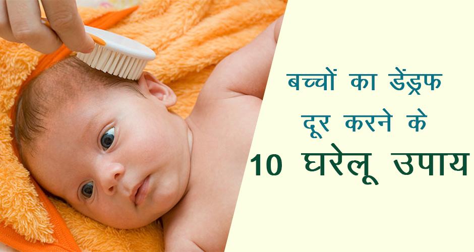 बच्चों के डेंड्रफ दूर करने के 10 घरेलू उपाय