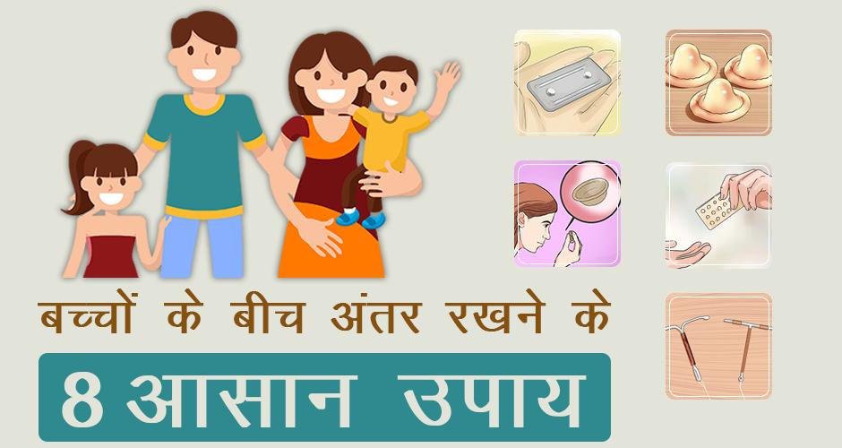 बच्चों के जन्म के बीच अंतर रखने के 8 आसान उपाय