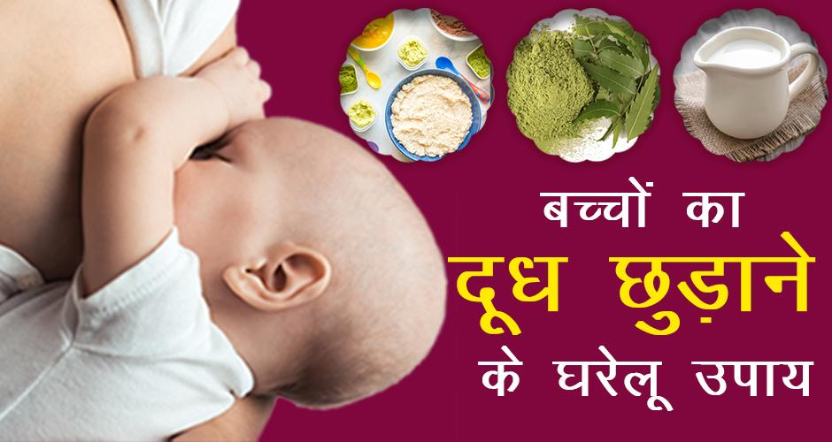 बच्चों को स्तनपान व दूध छुड़ाने के घरेलू उपाय