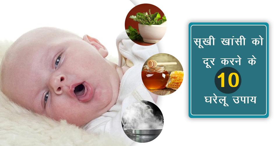 शिशु में सूखी खांसी को दूर करने के 10 घरेलू उपाय