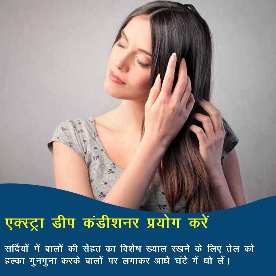 सर्दियों में बालों को स्वस्थ रखने के 5 टिप्स