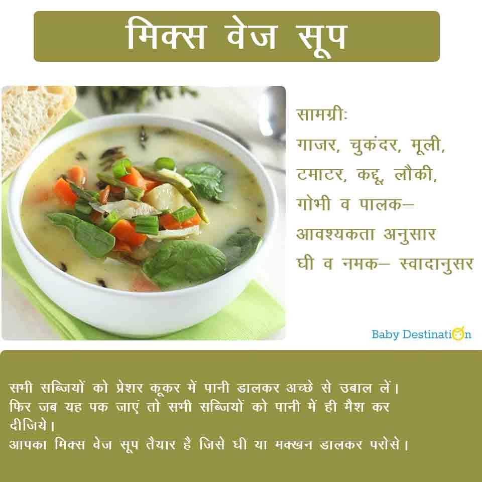 बच्चों के लिए 4 झटपट सूप रेसिपीज