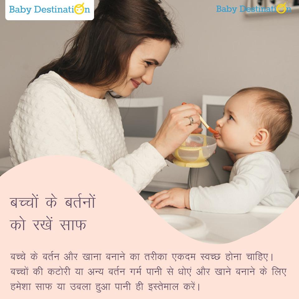शिशु को खाना खिलाने से पहले रखें इन बातों का ध्यान