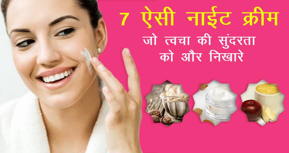 7 ऐसी नाईट क्रीमस जो त्वचा की सुंदरता को और निखारे
