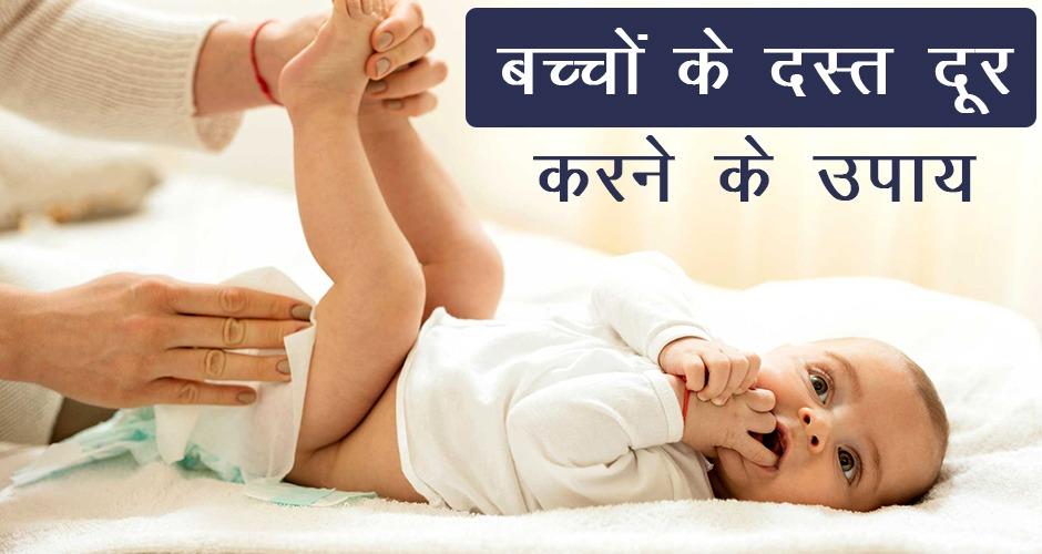 6 से 12 महीने के बच्चों में दस्त दूर करने के उपाय