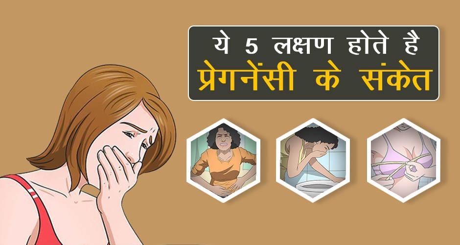 ये 5 लक्षण होते है प्रेगनेंसी के संकेत