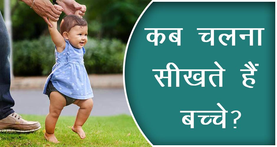 क्या एक साल के बच्चे चलना शुरू कर देते हैं?
