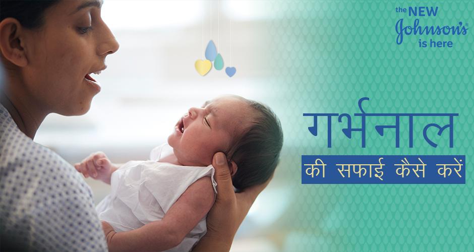 गर्भनाल की सफाई कैसे करें