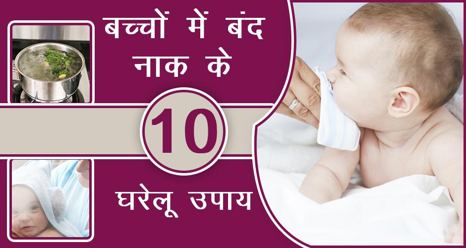 बच्चों में बंद नाक से राहत पाने के 10 घरेलू उपाय